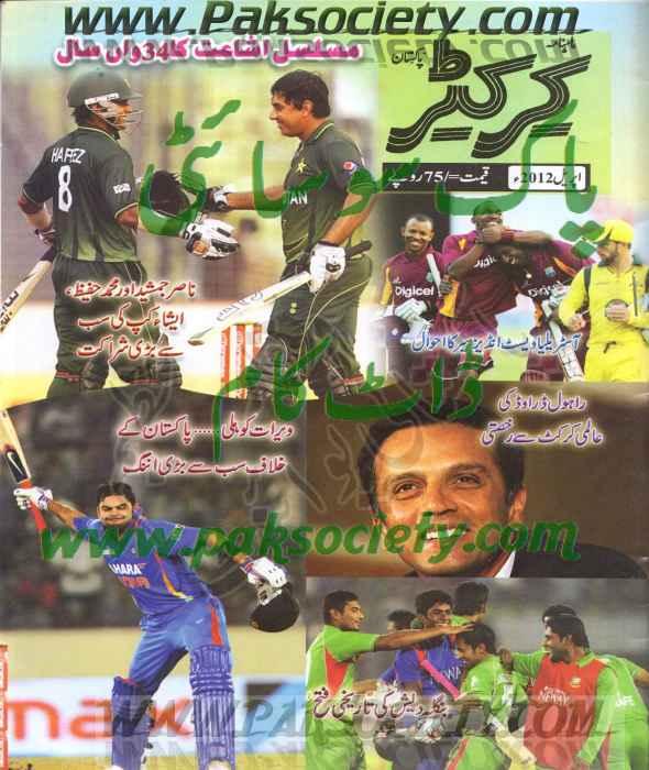 Cricketer April 2012