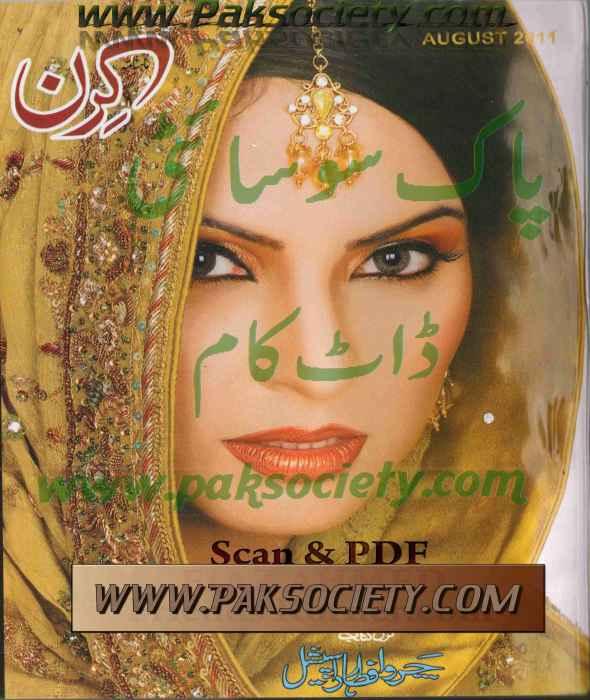 Kiran Digest August 2011