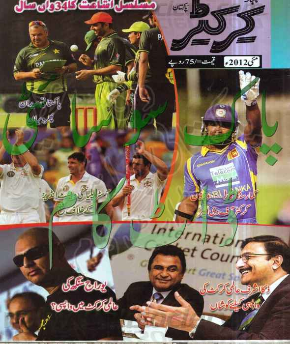 Cricketer May 2011