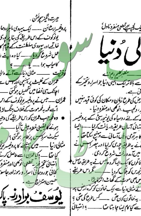 Misali Dunya By Mazhar Kaleem Intro