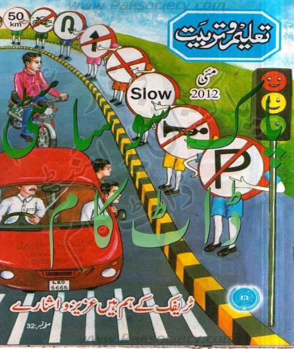 Taleem O Tarbiyat May 2012