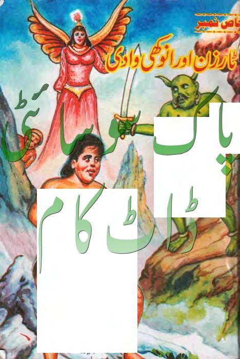 Tarzan Aur Anokhi Wadi
