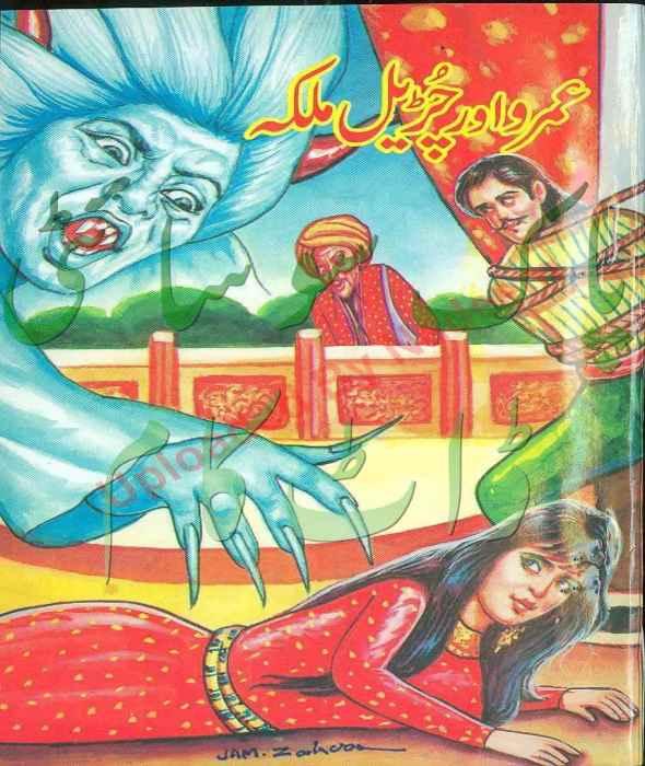 Umru Aur Churail Malika