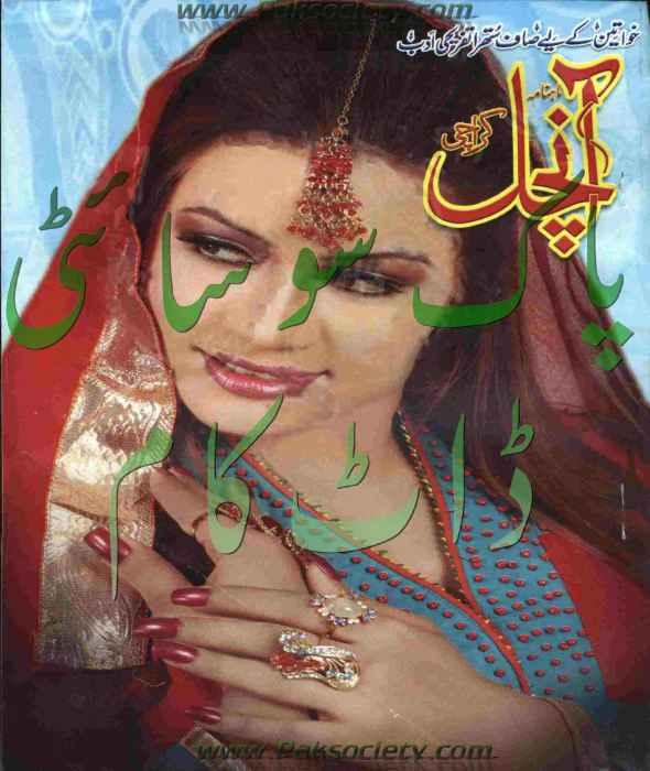 Aanchal Digest July 2012