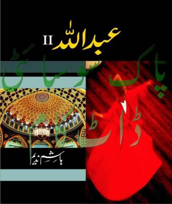 Urdu Novel Abdullah By Hashim Nadeem Pdf