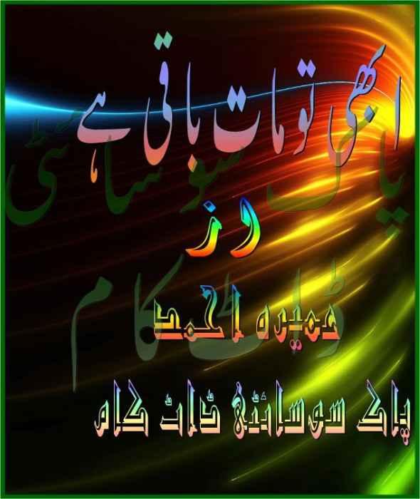 Abhi to Maat Baqi He