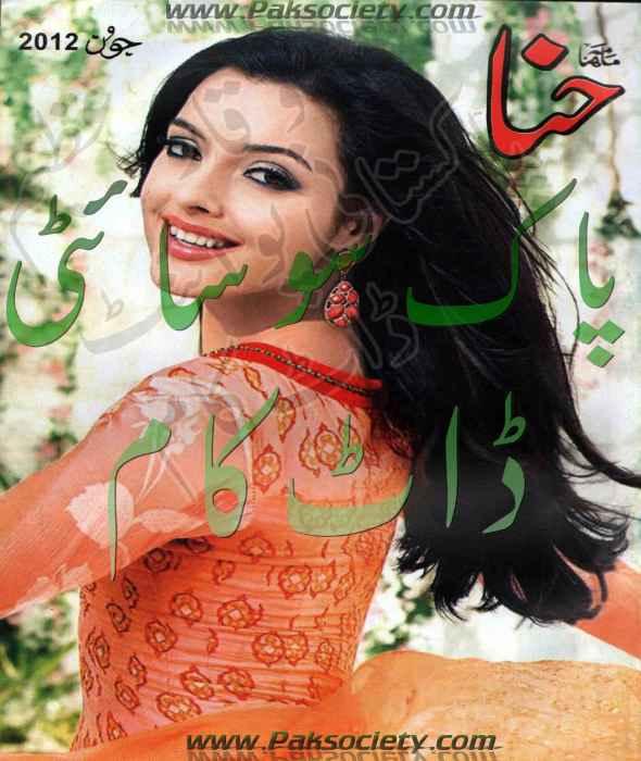 Hina Digest June 2012
