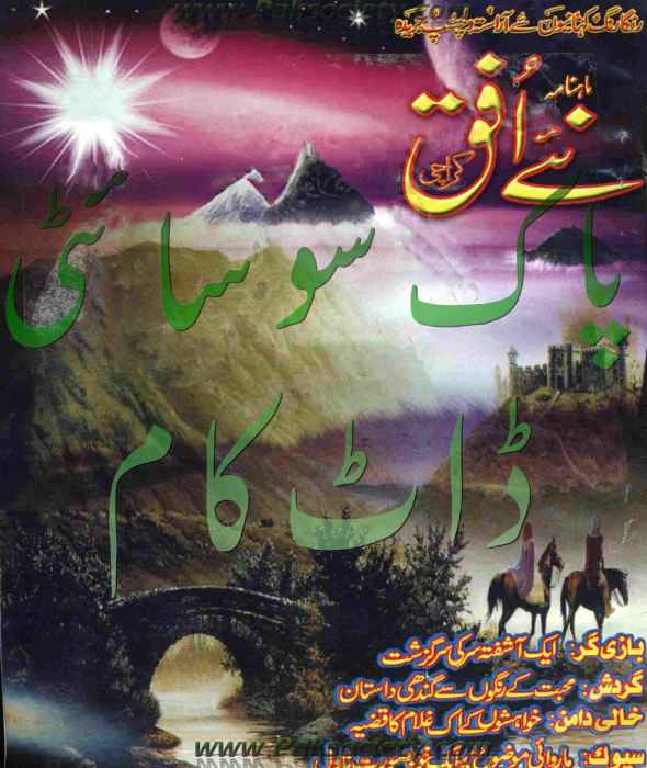 Naye Ufaq Digest July 2012