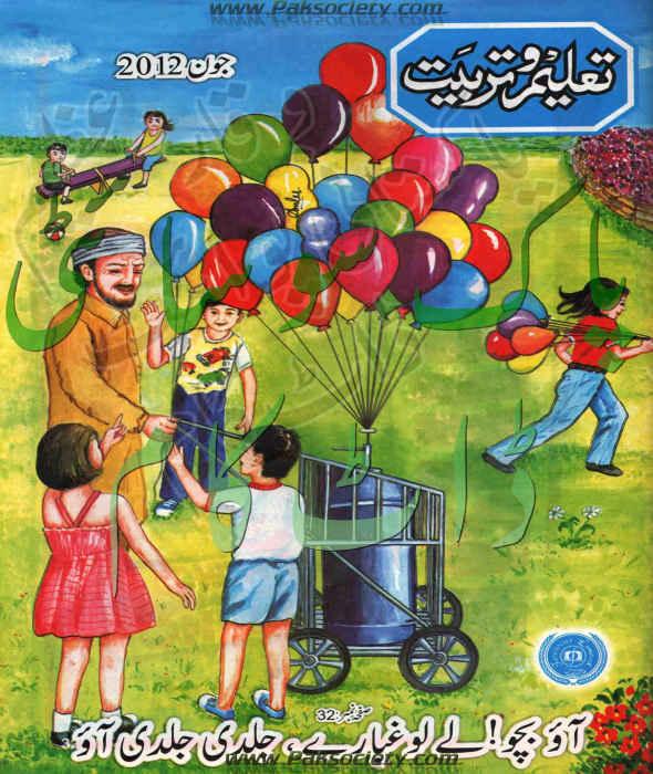 Taleem O Tarbiyat June 2012