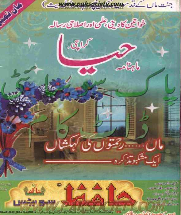 Haya Digest July 2012