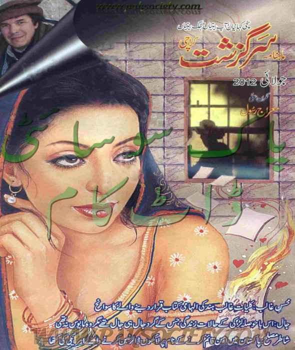 Sargazasht Digest July 2012