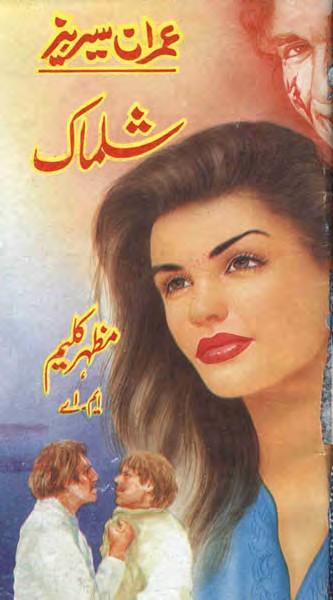 Shalmak