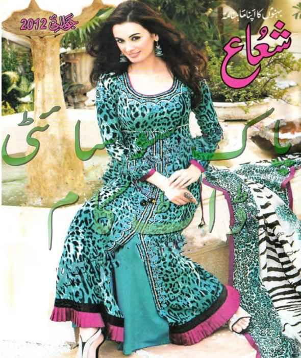 Shuaa Digest July 2012