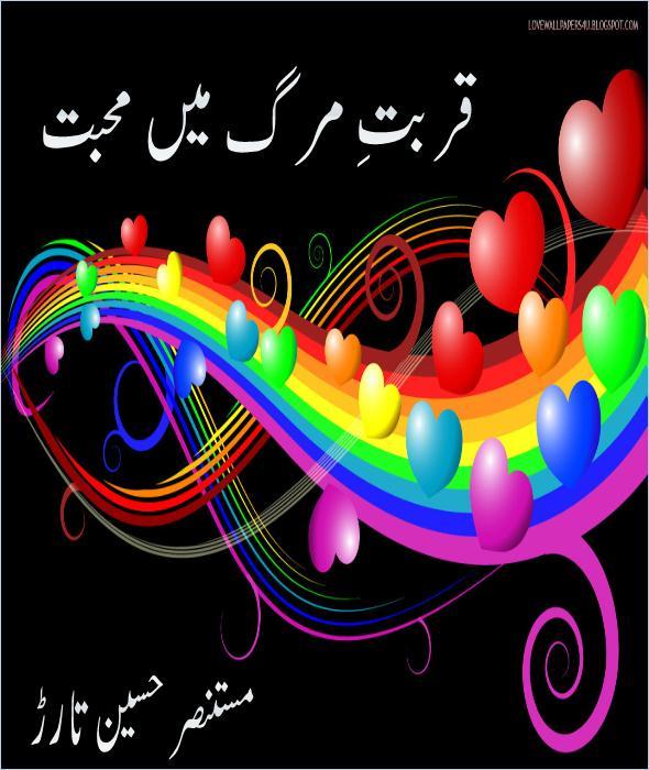 Qurbat-E-Marg Main Muhabbat