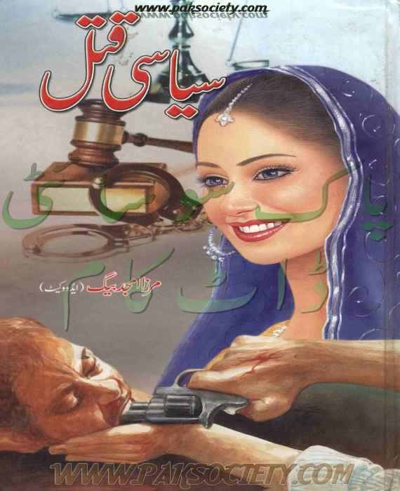 Siyasi Qatal by Mirza Amjad Baig