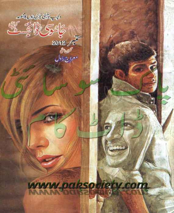 Jasoosi Digest September 2012