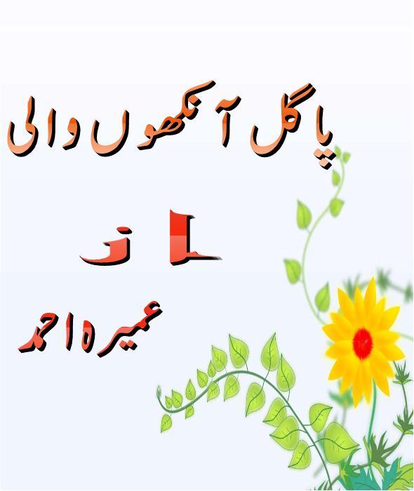 Pagal Aankhon Wali