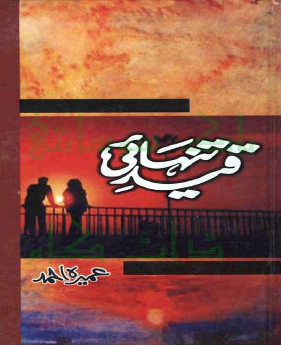 Qaid-e-Tanhai