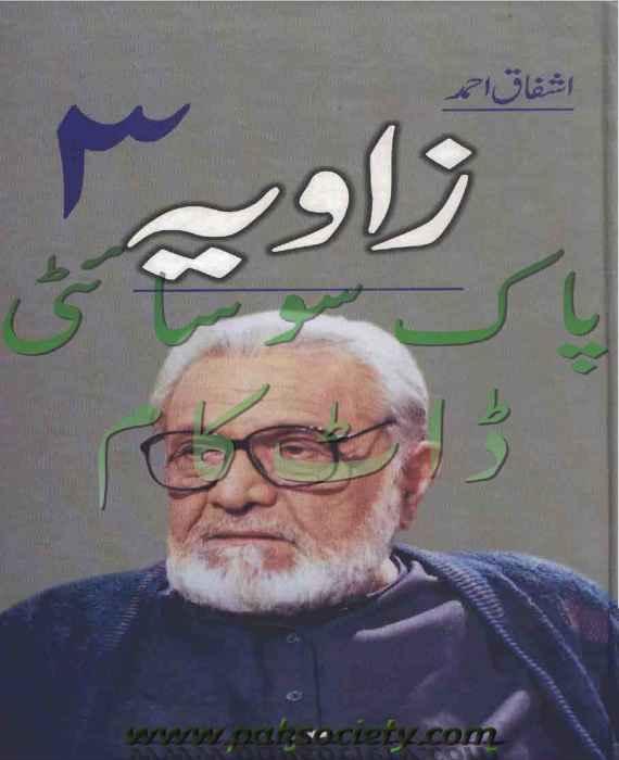 Zavia 3 By Ashfaq Ahmad