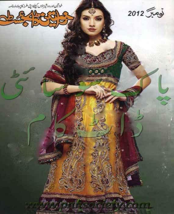 Khwateen Digest November 2012