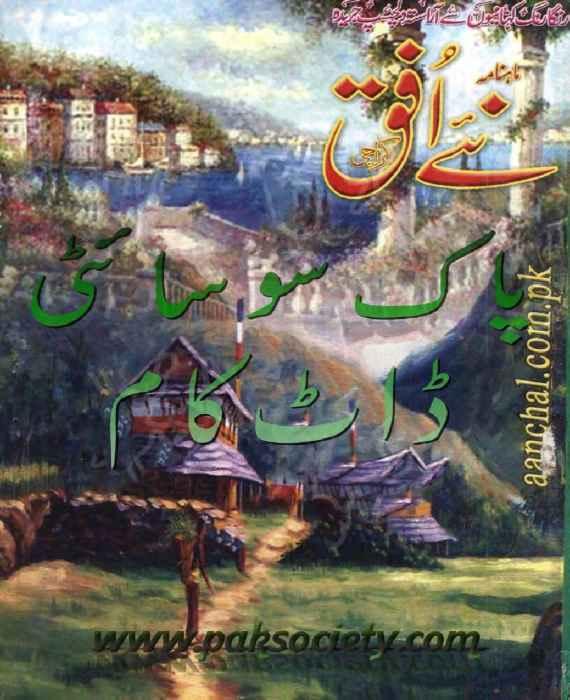 Naye Ufaq Digest December 2012