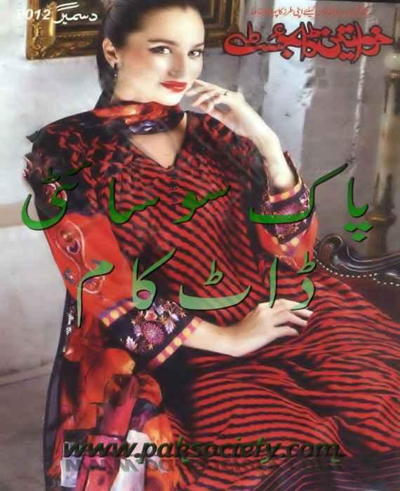 Khwateen Digest December 2012