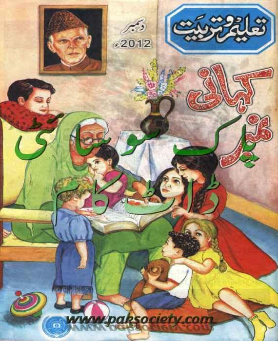 Taleem-o-tarbiyat December 2012