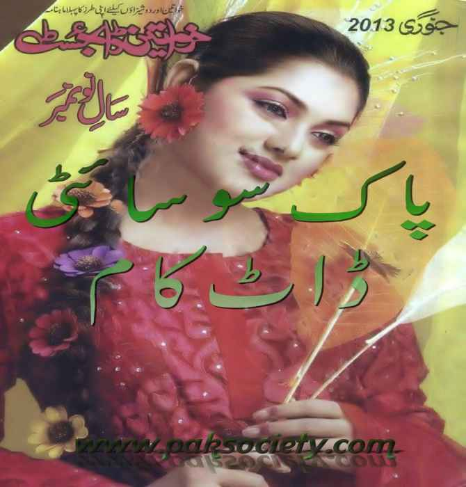Khwateen Digest January 2013