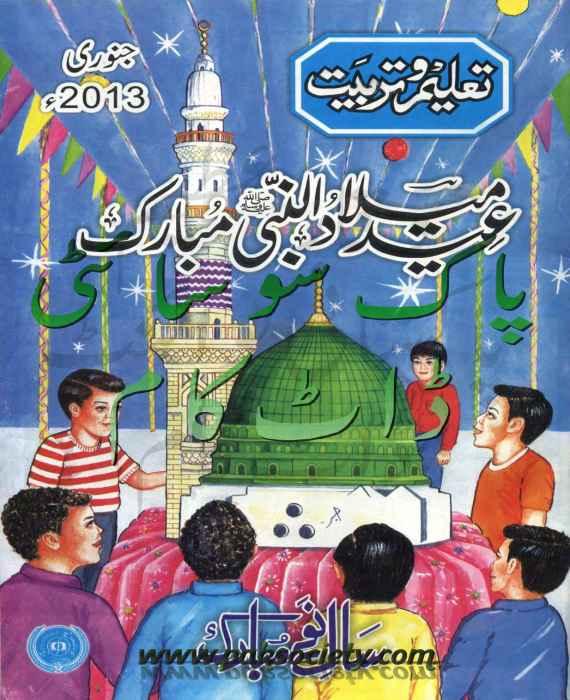 Taleem-o-Tarbiyat January 2013