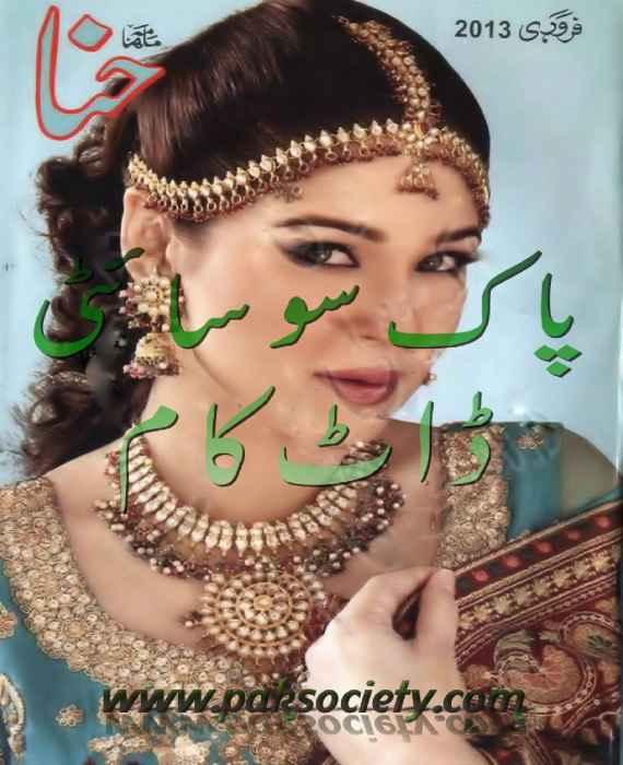 Hina Digest February 2013