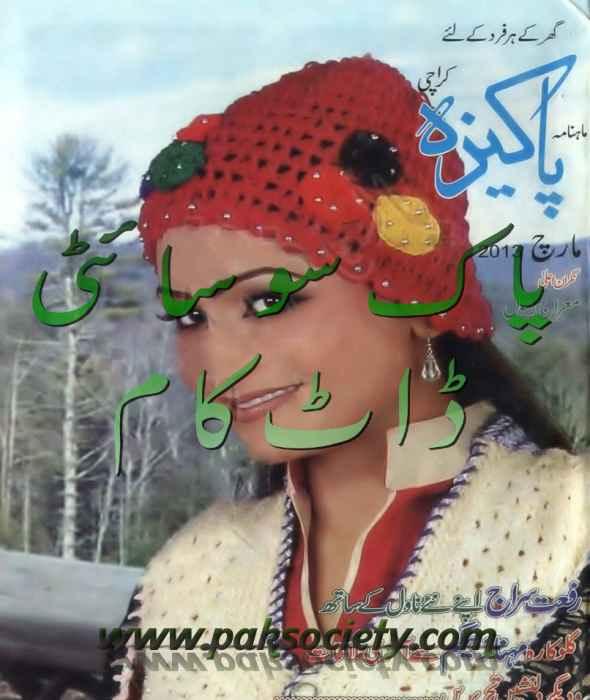 Pakizah Digest March 2013