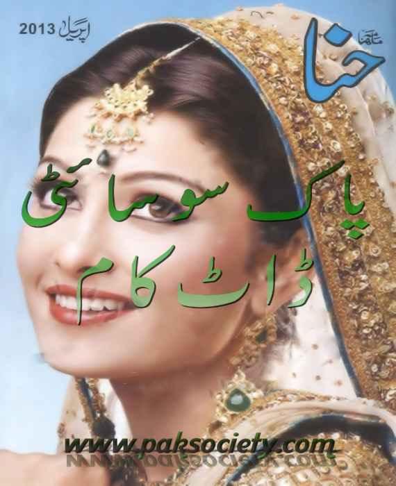 Hina Digest April 2013