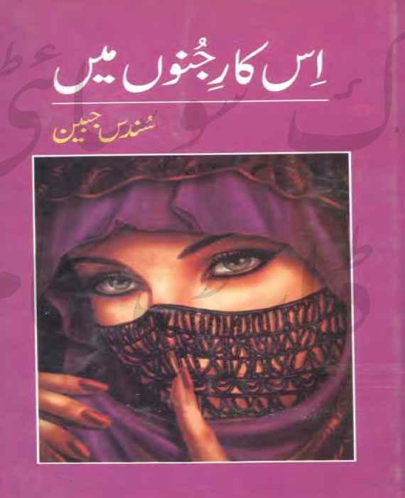 Is Kar-e-Janoon main