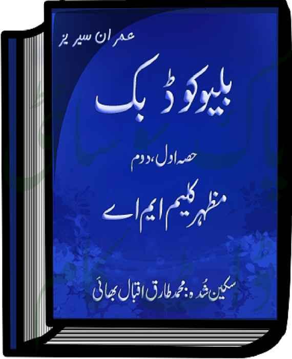 Blue Code Book