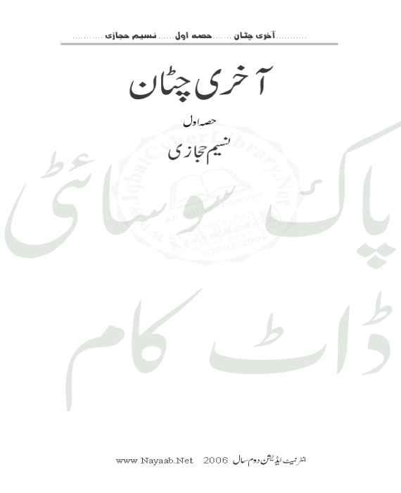 AKHRI CHATAN BY NASEEM HIJAZI PDF
