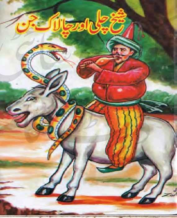 Shaikh Chilli or Challak Jin