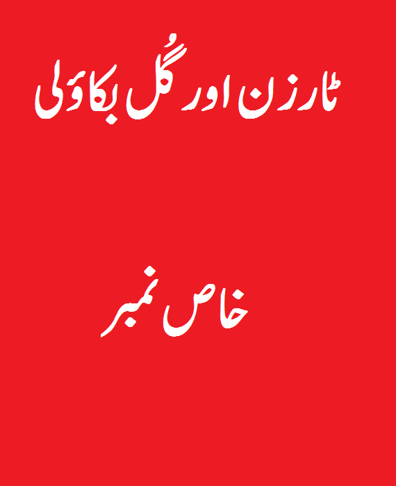 Tarzan Ki Kahanian Urdu Pdf