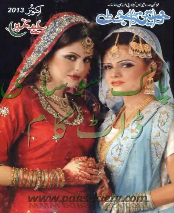 Khawateen Digest October 2013