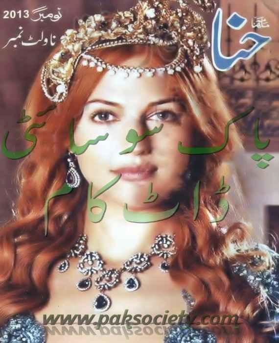 Hina Digest November 2103