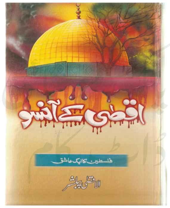 Aqsa Kay Aansoo