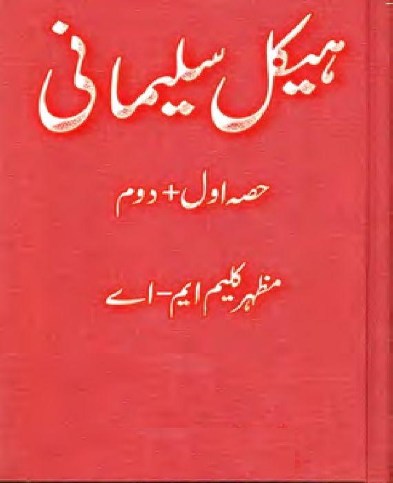Haikal-e-Sulaimani