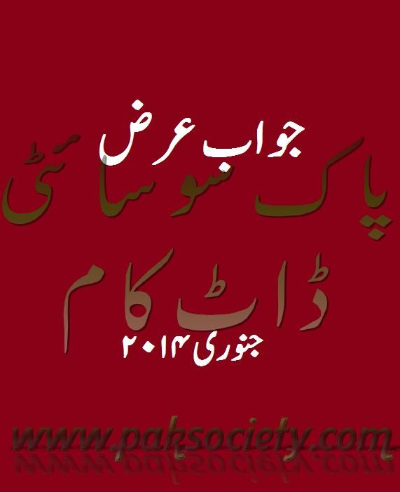 Jawab Arz Digest January 2014