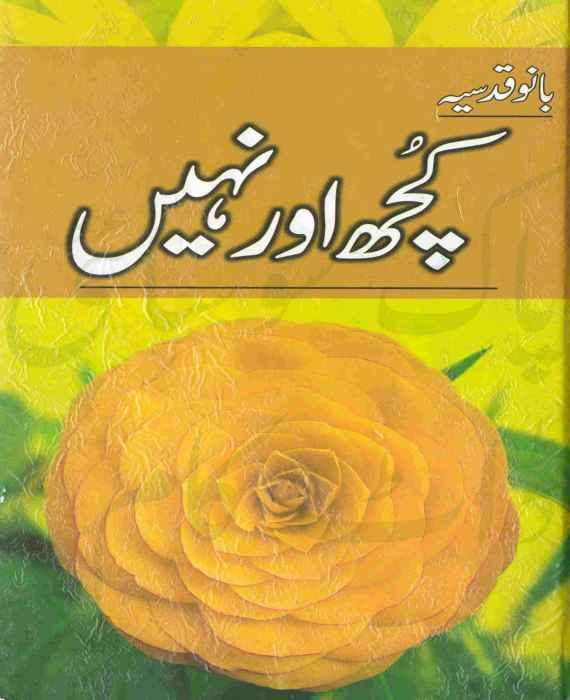 Kuch Aur Nahi By Bano Qudsia