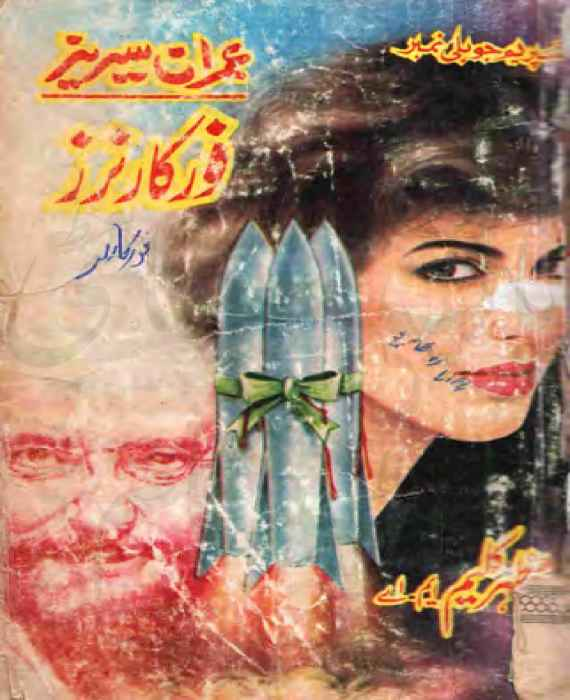 Imran Series Pdf Paksociety