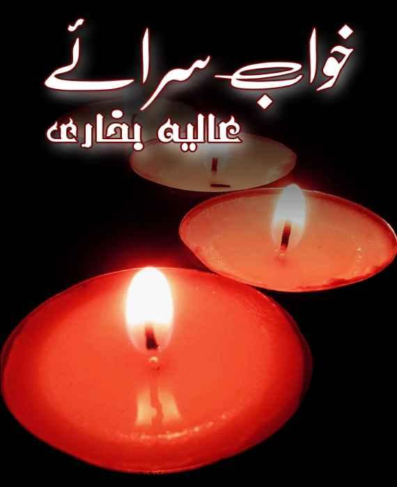Khawab Siraaye