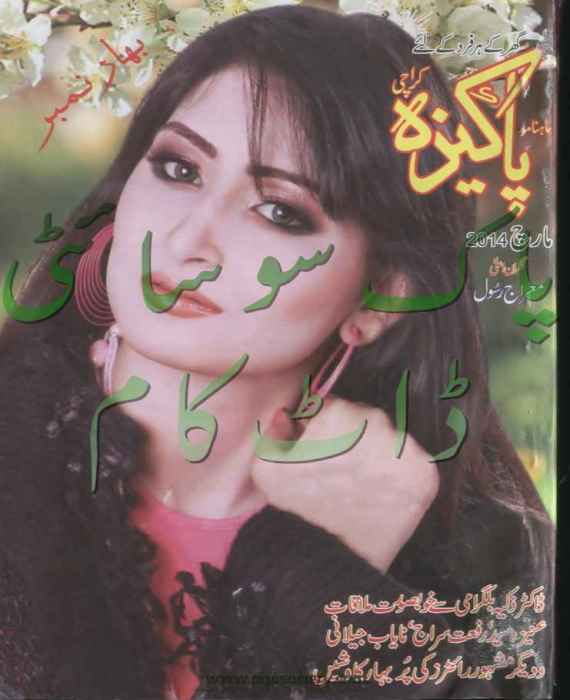 Pakeezah Digest March 2014