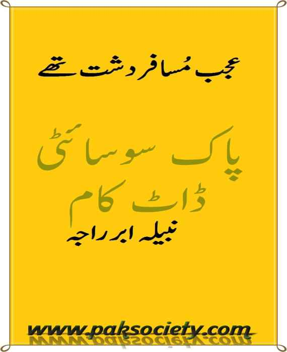Ajab Musafar Dasht The