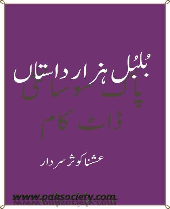 Bulbul Hazar Dastaan