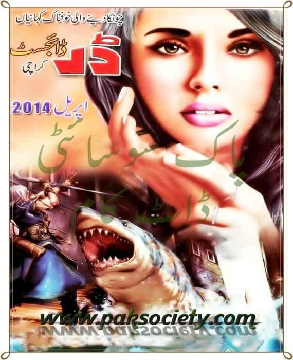 Darr Digest April 2014