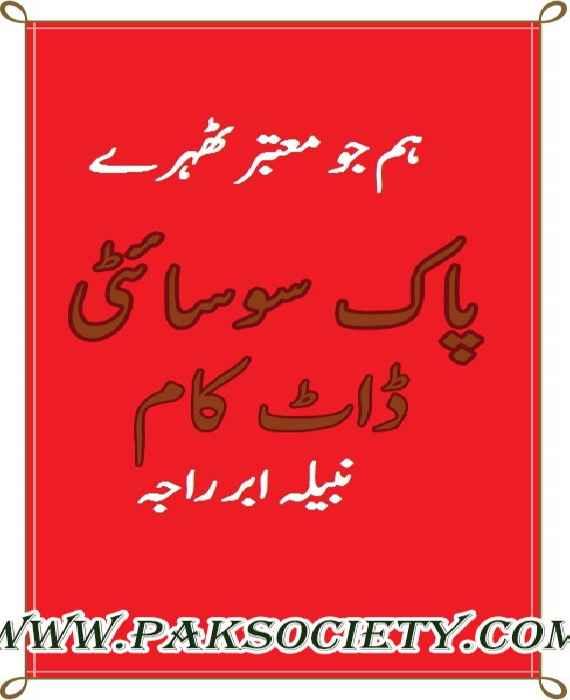 Hum Jo Mohtabar Thehre